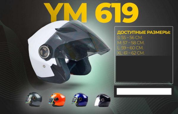 Шлем Vento YM619 купить в Сочи