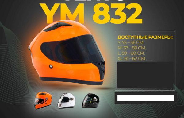Шлем Vento YM832 купить в Сочи