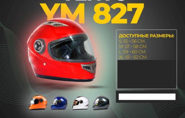 Шлем Vento YM827 купить в Сочи