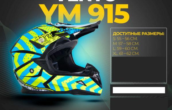 Шлем Vento YM915 купить в Сочи